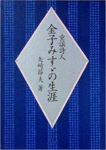http://www.amazon.com/shijin-Kaneko-Misuzu-shogai-Japanese/dp/4882840855/ref=sr_1_fkmr0_1?ie=UTF8&qid=1461959085&sr=8-1-fkmr0&keywords=kaneko+misuzu+doyo+zenshu
